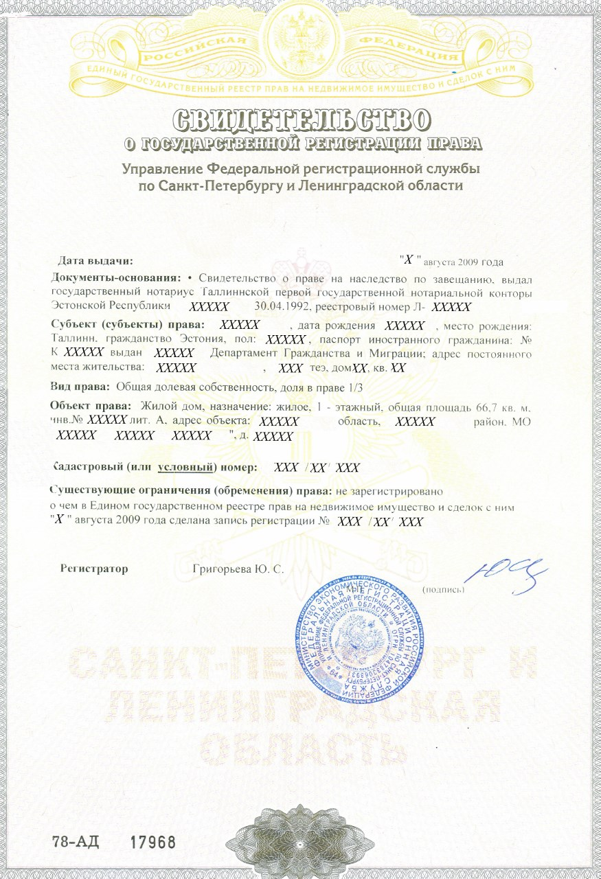 Регистрация в россии для граждан евросоюза кредиты с временной регистрация